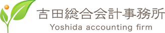 吉田総合会計事務所